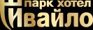 Лого Парк Хотел Ивайло